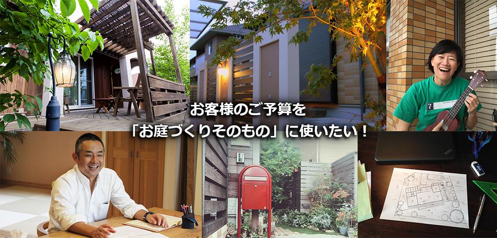 熊谷市にあるエクステリア工事が得意な「にや庭」